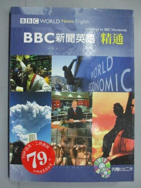 【書寶二手書T6/語言學習_IAJ】BBC新聞英語精通_Janet Hardy-Gould/_僅附1光碟(CD2)