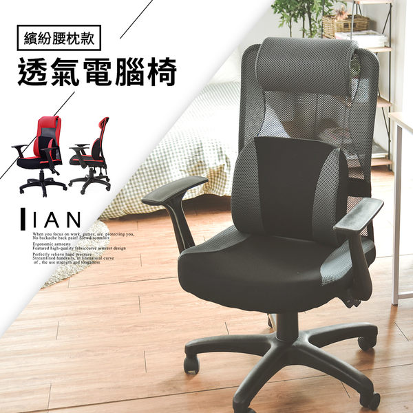 椅子 辦公椅 書桌椅 電腦椅【I0279】伊恩高級可移扶手電腦椅(附PU枕)6色 MIT台灣製 完美主義