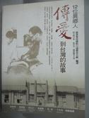 【書寶二手書T5/保健_YCV】12位異鄉人傳愛到台灣的故事_羅東聖母醫院口述歷史小組
