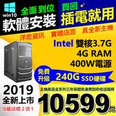 【10599元】全新INTEL第8代3.7G雙核4G免費升級240G SSD碟正版WIN10+安卓雙系統送常用軟體可刷卡