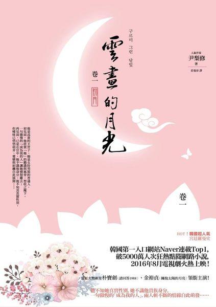 雲畫的月光﹝卷一﹞:初月
