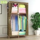 衣櫃 實木雙人大號衣櫃簡易布藝收納布衣櫥摺疊組裝加固單人牛津布衣櫃【快速出貨】