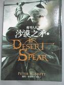 【書寶二手書T2/一般小說_JLS】魔印人Ⅱ:沙漠之矛 下_彼得.布雷特