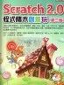 二手書R2YB2019年1月三版11刷《AKILA魔法教室 Scratch 2.