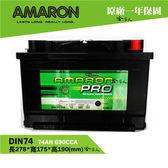 AMARON 愛馬龍 Din 74 57539 57219 銀合金 汽車電池 電瓶 57531 哈家人