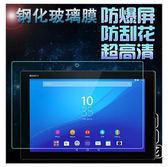 SONY Z4 Tablet 10.1平板鋼化膜 9H 0.4mm直邊耐刮防爆玻璃膜 索尼 Xperia Z4 Tablet 高清防污防爆保護貼