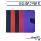 vivo Y72 5G 雙色經典手機皮套 保護套 保護殼 手機殼 防摔殼 支架 附卡夾
