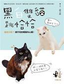 黑白雙貓跳恰恰 貓格分裂?!演不完的噴飯內心戲!