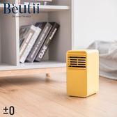 正負零±0 XHH-Y120 Ceramic 陶瓷電暖器 安全 舒適 輕巧 電暖器 暖器 辦公室必備 黃色 現貨
