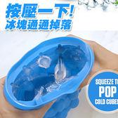 [現貨] 魔力冰桶 一秒脫模製冰神器 製冰神器 矽膠製冰桶 製冰盒 TRW1894