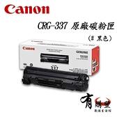 【有購豐】Canon CRG-337 原廠黑色碳粉 適用 MF211/MF212W/MF223D/MF215/MF216