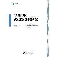 簡體書-十日到貨 R3YY【中國青年就業創業問題研究】 9787520104302 社會科學文獻出版社 作者