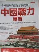 【書寶二手書T1/社會_I5S】台灣政府閉口不提的中國戰力報告:解放軍打算如何攻下台灣…