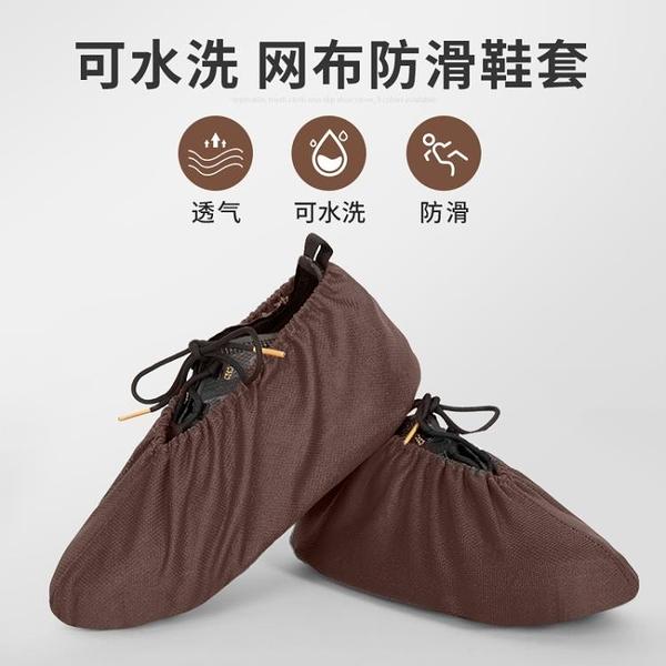 網布鞋套家用室內布料可反復洗加厚耐磨成人防滑鞋套機房學生腳套 創意空間