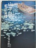 【書寶二手書T3/翻譯小說_H6V】山羊島的藍色奇蹟_塔里安助河