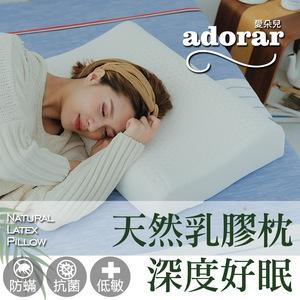 Adorar 人體工學釋壓天然乳膠枕(買一送一)