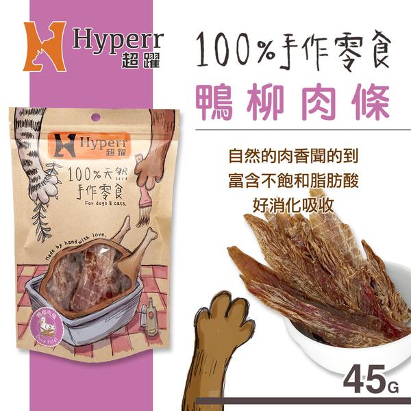 買5送1【SofyDOG】Hyperr超躍 手作零食 鴨柳肉條 45g 寵物零食 狗零食
