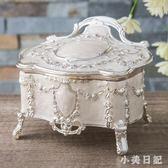 首飾盒 創意俄羅斯首飾盒 歐式宮廷公主珠寶盒 金屬高腳銀白膠飾品收納盒 qf19310【小美日記】