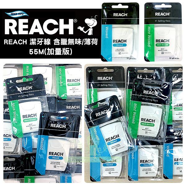 生活小物 REACH 潔牙線55M(加量版)