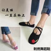 舞鞋 兒童刺繡蝴蝶花朵舞蹈鞋帆布軟底芭蕾舞鞋成人跳舞鞋貓爪鞋練功鞋