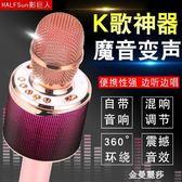 無線藍芽K歌神器手機麥克風音響一體話筒家用唱歌HM 金曼麗莎