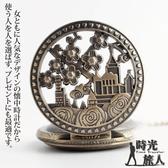 『時光旅人』凡爾賽玫瑰城堡造型復古懷錶/隨貨附贈長鍊