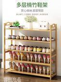鞋櫃 鞋架多層簡易家用經濟型省空間鞋櫃組裝現代簡約防塵宿舍置物架子JD 雲雨尚品