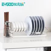 ZYGOO 廚房用品304不銹鋼碗盤餐具置物架架碗碟收納瀝水架QM「摩登大道」