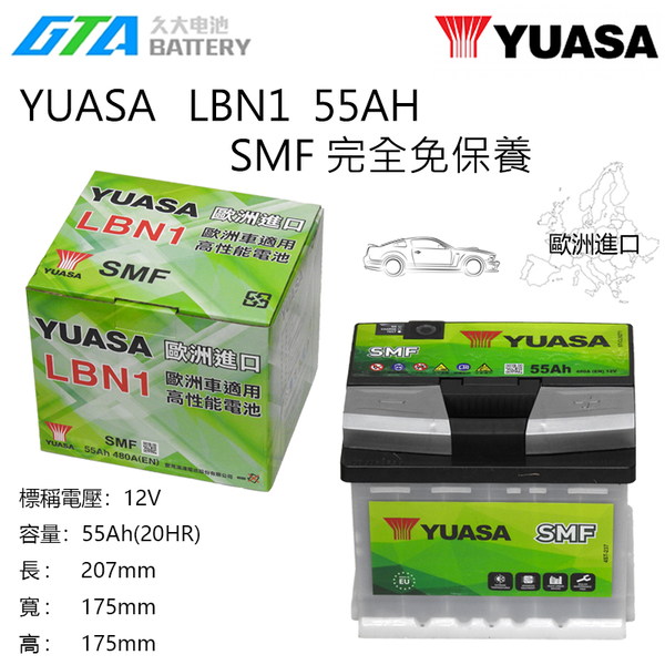 【久大電池】 YUASA 湯淺 LBN1 55AH SMF 完全免保養 汽車電瓶 歐洲進口