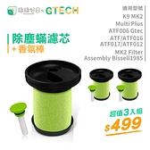【香氛三入組】綠綠好日 英國Gtech 小綠吸塵器 濾芯+香氛棒 高品質濾心 Multi Plus/AFT016/017/012/MK2