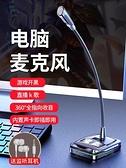 諾西W39麥克風話筒電腦臺式K歌會議吃雞游戲yy錄音設備視頻上課語音 618促銷