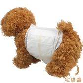 狗狗尿不濕寵物紙尿褲公狗專用男生理褲防亂尿【宅貓醬】