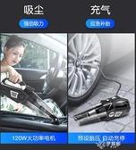 車載吸塵器充氣泵汽車用強力專用車內家兩用無線充電大功率四合一 伊芙莎