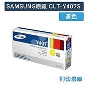 原廠碳粉匣 SAMSUNG 黃色 CLT-Y407S/Y407S /適用 SAMSUNG CLP-320/CLP-320N