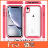 蘋果 iPhone XS MAX XR iPhoneX i8 Plus i7 Plus 星空三防殼 手機殼 全包邊 防摔 保護殼