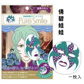 造型面膜 日本Pure Smile 化妝舞會面具 倩碧娃娃《SV5319》HappyLife