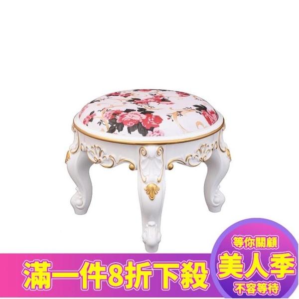 小凳子小矮凳歐式矮凳沙發凳茶幾凳家用成人時尚創意客廳換鞋凳圓凳歐式JY