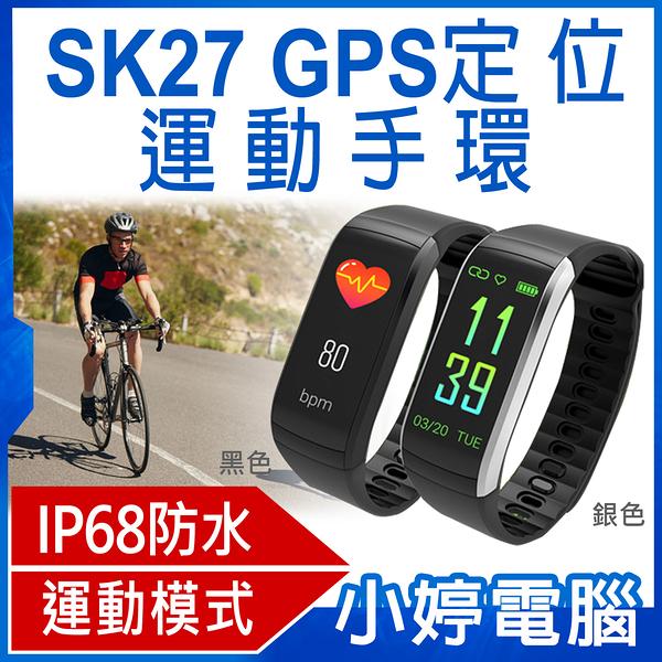 【免運+3期零利率】全新 SK27 GPS定位運動手環 運動模式 心率檢測 呼吸檢測 步伐檢測 訊息查看