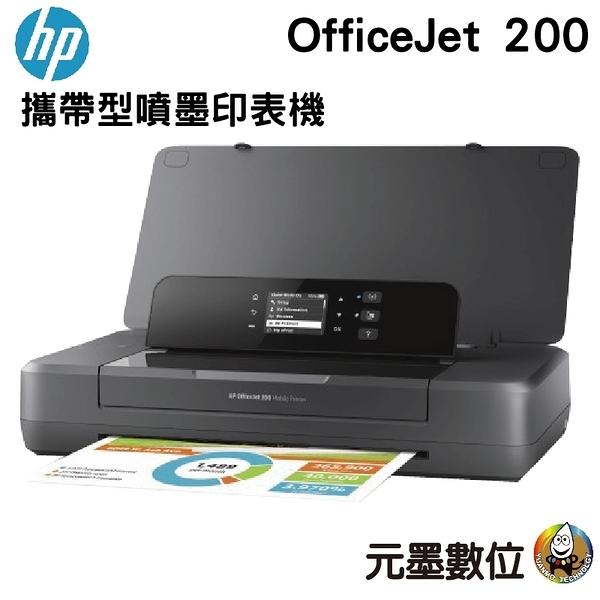 【限時促銷 ↘8490元】HP Officejet 200 Mobile Printer行動印表機