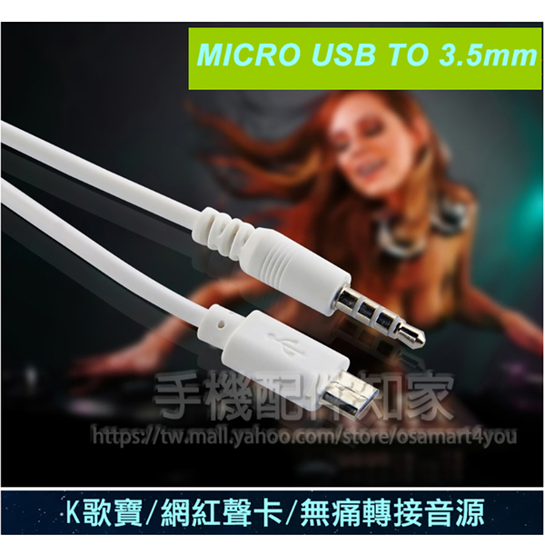 【Micro USB to 3.5mm】直播音效卡/音訊輸出轉接線/手機麥克風特殊音源線/K歌行動KTV錄音線/AUX耳機孔