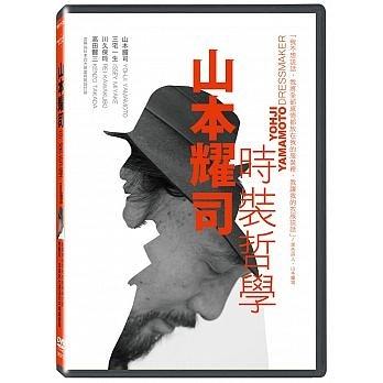 山本耀司 時裝哲學 DVD Yohji Yamamoto Dressmaker 免運 (購潮8)