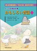 (二手書)インカ老師說故事:おもしろい昔話(上)