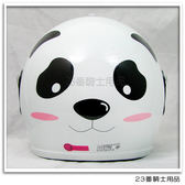 【GP5 005 熊貓 圓仔 兒童安全帽】內襯可拆洗、可自取