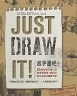 二手書R2YB d1 2013年8月初版一刷《放手畫吧!Just Draw It