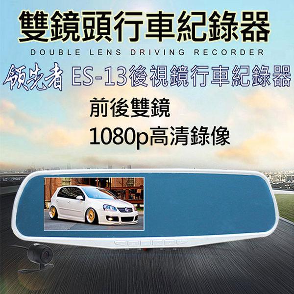 領先者ES-13 前後雙鏡行車紀錄器+倒車顯影+防眩藍光鏡面 後視鏡型【FLYone泓愷】