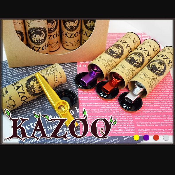 【小麥老師樂器館】卡祖笛 KAZOO 贈 笛膜/收納盒/YouTube教學 鴨子笛 金屬【A49】