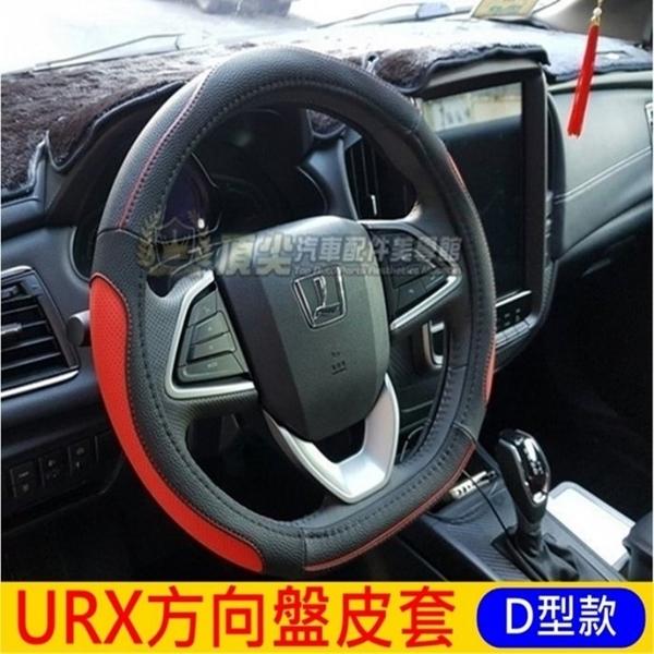 LUXGEN納智捷【URX運動方向盤皮套】D型方向盤 直套款 三幅式賽車款 汽車保護套 握套
