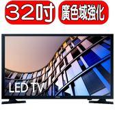 《特促可議價》SAMSUNG三星【UA32M4100/UA32M4100DWXZW】32型HD 高畫質 LED液晶電視