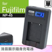 佳美能@御彩數位@Fujifilm NP-45 液晶顯示充電器 NP45 富士 FinePix J10 J100 一年保固