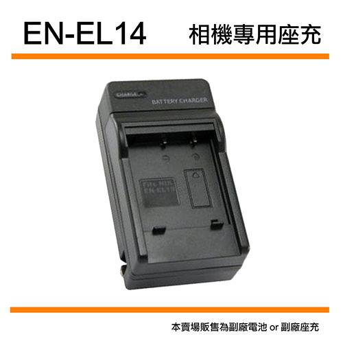 郵寄免運費$190 3C LiFe NIKON 尼康 EN-EL14 座充 ENEL14 充電器 D3300 D5200 D5300 P7700 P7800 適用
